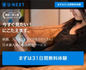 U-NEXTサイトトップ画像