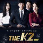 【THE K2~キミだけを守りたい~】動画を無料で視聴!U-NEXTで「THE K2~キミだけを守りたい~」これだけ気をつければ動画は無料で見れますよ