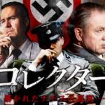 【コレクター 暴かれたナチスの真実】動画を無料で視聴!U-NEXTで「コレクター 暴かれたナチスの真実」これだけ気をつければ動画は無料で見れますよ