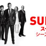 【スーツ シーズン6】動画を無料で視聴!U-NEXTで「スーツ シーズン6」これだけ気をつければ動画は無料で見れますよ