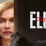 【エル ELLE】動画を無料で視聴!U-NEXTで「エル ELLE」これだけ気をつければ動画は無料で見れますよ