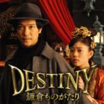【DESTINY 鎌倉ものがたり】動画を無料で視聴!U-NEXTで「DESTINY 鎌倉ものがたり」これだけ気をつければ動画は無料で見れますよ