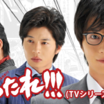 【びったれ!!! (TVシリーズ)】動画を無料で視聴!U-NEXTで「びったれ!!! (TVシリーズ)」これだけ気をつければ動画は無料で見れますよ