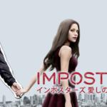 【インポスターズ 愛しの結婚詐欺師 シーズン1】動画を無料で視聴!U-NEXTで「インポスターズ 愛しの結婚詐欺師 シーズン1」これだけ気をつければ動画は無料で見れますよ