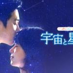 【宇宙と星の恋~三つ色のファンタジー~】動画を無料で視聴!U-NEXTで「宇宙と星の恋~三つ色のファンタジー~」これだけ気をつければ動画は無料で見れますよ