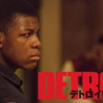 【デトロイト】動画を無料で視聴!U-NEXTで「デトロイト」これだけ気をつければ動画は無料で見れますよ