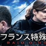 【フランス特殊部隊 RAID】動画を無料で視聴!U-NEXTで「フランス特殊部隊 RAID」これだけ気をつければ動画は無料で見れますよ