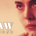【RAW~少女のめざめ~】動画を無料で視聴!U-NEXTで「RAW~少女のめざめ~」これだけ気をつければ動画は無料で見れますよ