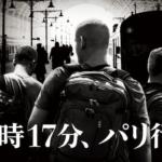 【15時17分、パリ行き】動画を無料で視聴!U-NEXTで「15時17分、パリ行き」これだけ気をつければ動画は無料で見れますよ