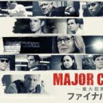 【MAJOR CRIMES ~重大犯罪課 ファイナル・シーズン】動画を無料で視聴!U-NEXTで「MAJOR CRIMES ~重大犯罪課 ファイナル・シーズン」これだけ気をつければ動画は無料で見れますよ