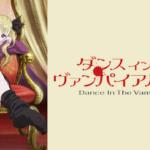 【ダンス イン ザ ヴァンパイアバンド】動画を無料で視聴!U-NEXTで「ダンス イン ザ ヴァンパイアバンド」これだけ気をつければ動画は無料で見れますよ
