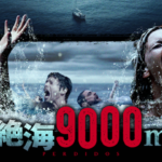 【絶海9000m】動画を無料で視聴!U-NEXTで「絶海9000m」これだけ気をつければ動画は無料で見れますよ