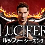 【LUCIFER/ルシファー シーズン3】動画を無料で視聴!U-NEXTで「LUCIFER/ルシファー シーズン3」これだけ気をつければ動画は無料で見れますよ
