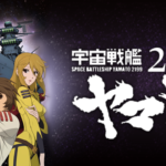 【宇宙戦艦ヤマト2199(TV版)】動画を無料で視聴!U-NEXTで「宇宙戦艦ヤマト2199(TV版)」これだけ気をつければ動画は無料で見れますよ