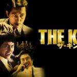 【ザ・キング】動画を無料で視聴!U-NEXTで「ザ・キング」これだけ気をつければ動画は無料で見れますよ