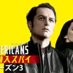 【ジ・アメリカンズ 極秘潜入スパイ シーズン3】動画を無料で視聴!U-NEXTで「ジ・アメリカンズ 極秘潜入スパイ シーズン3」これだけ気をつければ動画は無料で見れますよ