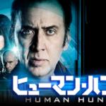 【ヒューマン・ハンター】動画を無料で視聴!U-NEXTで「ヒューマン・ハンター」これだけ気をつければ動画は無料で見れますよ