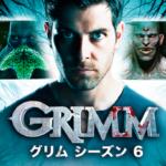 【GRIMM/グリム シーズン6】動画を無料で視聴!U-NEXTで「GRIMM/グリム シーズン6」これだけ気をつければ動画は無料で見れますよ