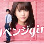 【リベンジgirl】動画を無料で視聴!U-NEXTで「リベンジgirl」これだけ気をつければ動画は無料で見れますよ
