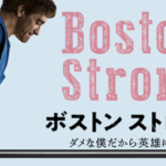 【ボストン ストロング】動画を無料で視聴!U-NEXTで「ボストン ストロング」これだけ気をつければ動画は無料で見れますよ