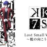 【劇場アニメーション「K SEVEN STORIES」 Lost Small World ~檻の向こうに~】動画を無料で視聴!U-NEXTで「劇場アニメーション「K SEVEN STORIES」 Lost Small World ~檻の向こうに~」これだけ気をつければ動画は無料で見れますよ