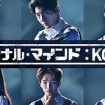 【クリミナル・マインド:KOREA】動画を無料で視聴!U-NEXTで「クリミナル・マインド:KOREA」これだけ気をつければ動画は無料で見れますよ